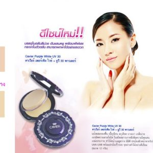 CAVIER PURPLE WHITE UV 30 POWDER THAI COSMETIC